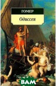 Одиссея. Серия: Азбука-классика (pocket-book)  Гомер купить