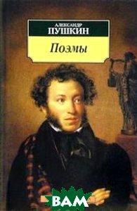 Поэмы  Александр Пушкин купить