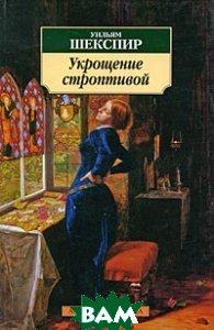 Укрощение строптивой. Серия `Азбука - классика`  Шекспир купить