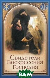 Свидетели Воскресения Господня