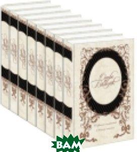 Оноре де Бальзак. Собрание сочинений (количество томов: 8)