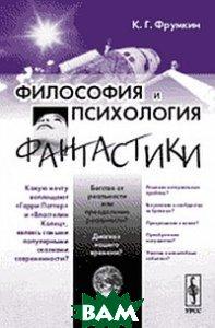 Философия и психология фантастики