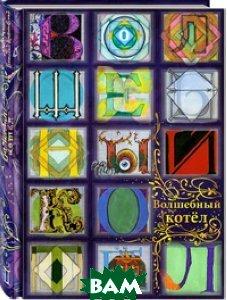 Волшебный котел. Сказки народов мира. В 2 книгах. Книга 2. Сказки Европы, Азии, Африки, Америки и даже островов Индийского океана