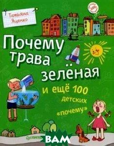 Почему трава зеленая и еще 100 детских почему