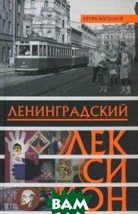 Ленинградский лексикон  Богданов И.А. купить