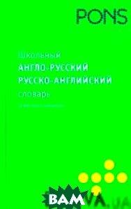 PONS. Школьный англо-русский, русско-английский словарь   купить