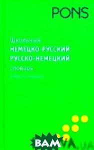 PONS. Школьный немецко-русский, русско-немецкий словарь   купить