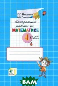 Контрольные работы по математике. 4 класс. К учебнику В. В. Давыдова, С. Ф. Горбова, Г. Г. Микулиной Математика. 4 класс . ФГОС