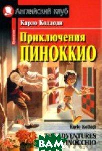 Приключения Пиноккио. Домашнее чтение (на англ. яз.)  Коллоди К. купить