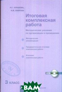 Итоговая комплексная работа. 3 класс. Методические указания по организации и проведению. ФГОС (+ CD-ROM)