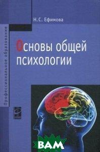 Основы общей психологии / Серия Профессиональное образование  Н. С. Ефимова купить