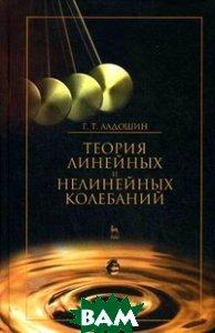 Теория линейных и нелинейных колебаний. Учебное пособие