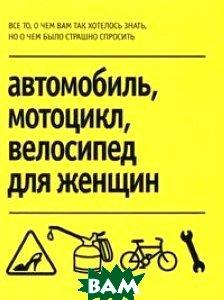Автомобиль, мотоцикл, велосипед для женщин  Уильямсон Ш. купить