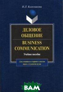 Деловое общение. Business Communication. 2-е издание  Колесникова Н.Л. купить
