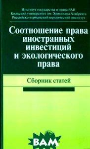 Купить Соотношение Права Иностранных Инвестиций И Экологического Права. Сборник Статей