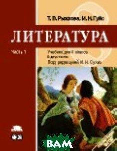 Литература. 8 класс. Учебник. В 2-х частях. Часть 1. Базовый уровень. ФГОС