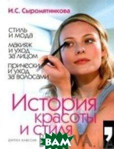 История красоты и стиля  Сыромятникова И.С. купить