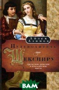 Путеводитель по Шекспиру. Греческие, римские и итальянские пьесы
