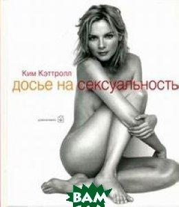 kim-ketrami-dose-na-seksualnost