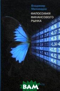Философия финансового рынка