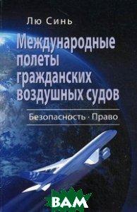 Международное воздушное право. Учебное пособие  Бордунов В.Д.  купить
