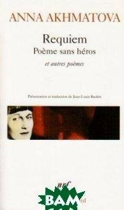 Requiem. Poeme sans heros et autres poemes