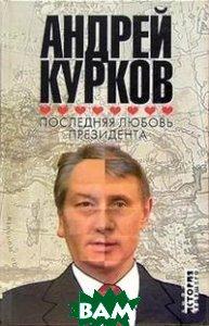 Последняя любовь президента  Андрей Курков купить