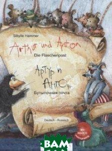 Arthur und Anton (+ Audio CD)