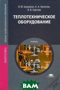 Теплотехническое оборудование. Учебник для студентов учреждений среднего профессионального образования