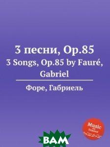 3 песни, Op. 85