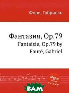 Фантазия, Op. 79