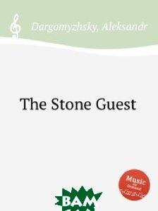 Каменный гость