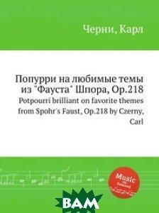 Попурри на любимые темы из Фауста Шпора, Op. 218
