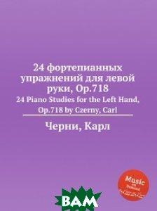 24 фортепианных упражнений для левой руки, Op. 718