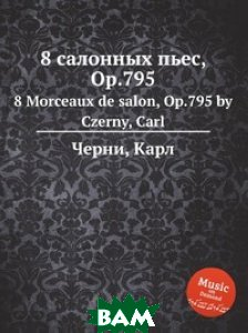 8 салонных пьес, Op. 795