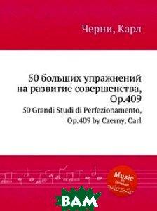 50 больших упражнений на развитие совершенства, Op. 409