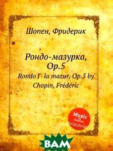 Рондо-мазурка, Op. 5