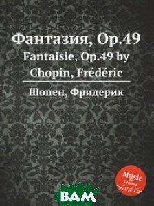 Фантазия, Op. 49