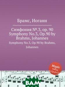 Симфония . 3, ор. 90
