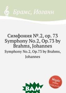 Симфония . 2, ор. 73