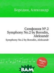 Симфония . 2