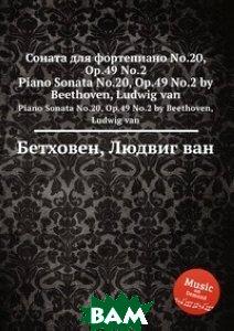 Соната для фортепиано No.20, ор.49 No.2  Л. В. Бетховен купить