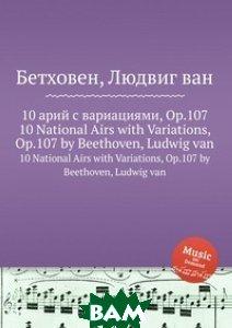 10 арий с вариациями, ор. 107