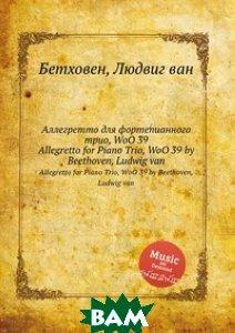 Аллегретто для фортепианного трио, WoO 39