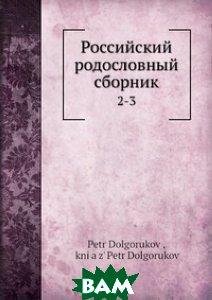 Купить Российский Родословный Сборник