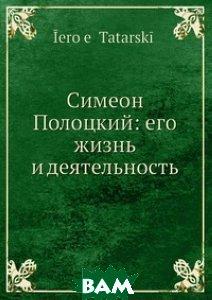 Симеон Полоцкий: его жизнь и деятельность