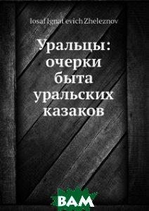 Уральцы: очерки быта уральских казаков