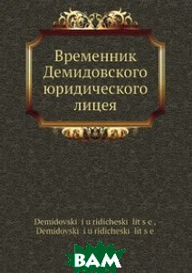 Временник Демидовского юридического лицея