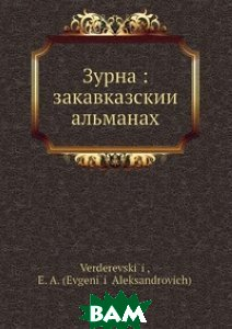 Зурна: закавказский альманах