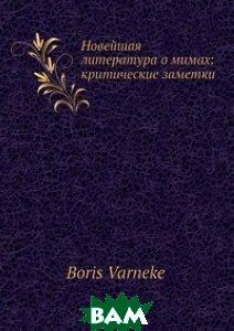 Новейшая литература о мимах: критические заметки
